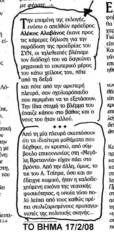 Tsipras-332