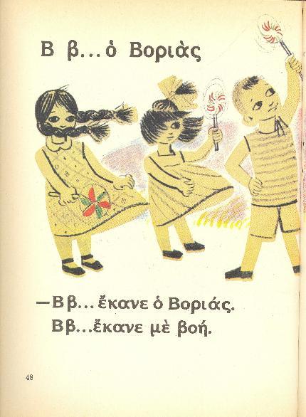 b_b_Borias